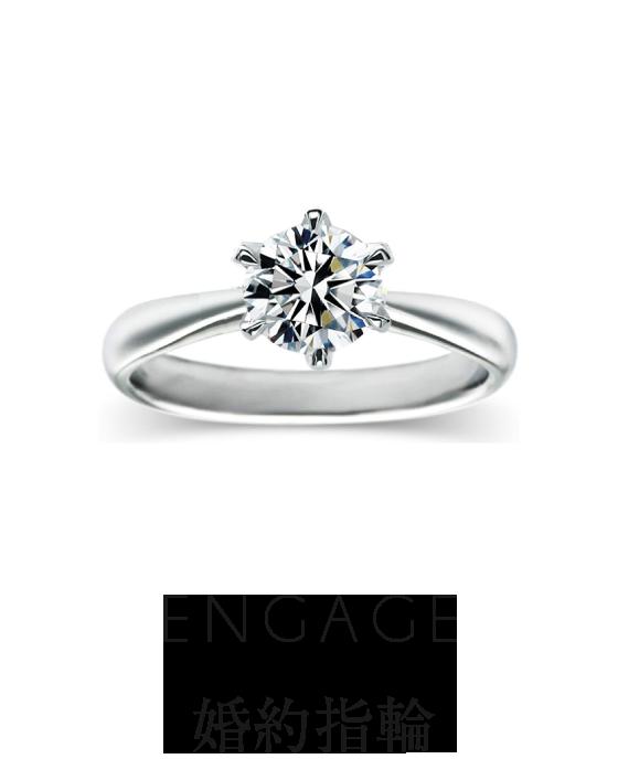 ENGAGE 婚約指輪